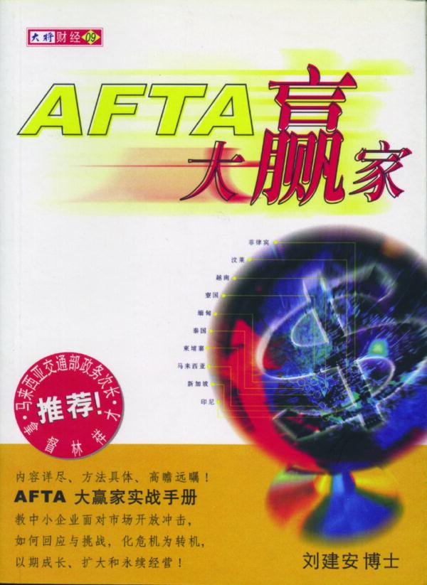AFTA大赢家(备注:书籍发黄)