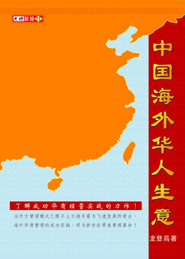 中国海外华人生意(备注:书籍发黄)