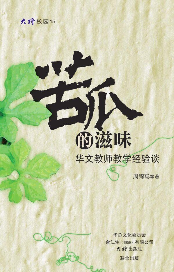 苦瓜的滋味——华文教师教学经验谈