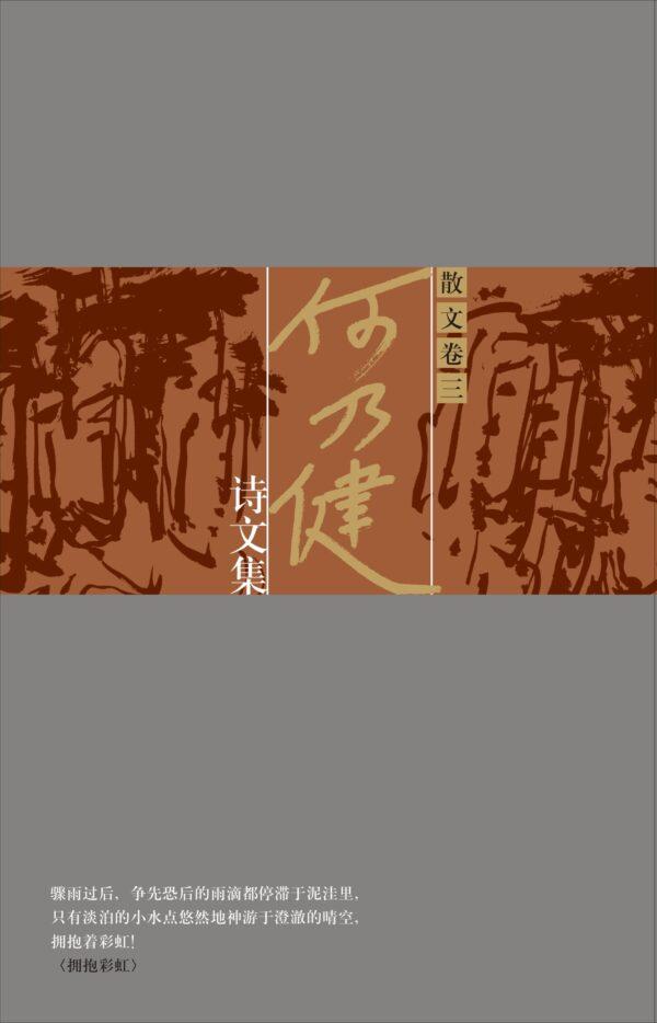 《何乃健诗文集 散文卷三》