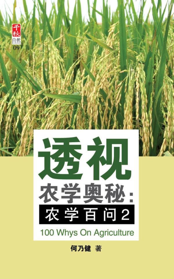 透视农学奥秘:农学百问2