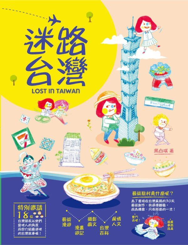 黑白琪系列 迷路台湾