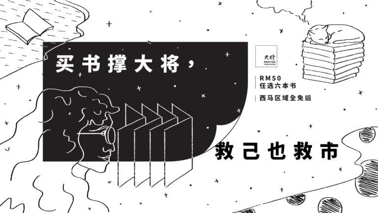 公告 – 【买书撑大将 】活动结束