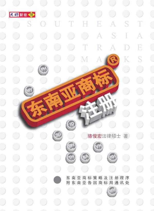 东南亚注册商标(备注:书籍发黄)