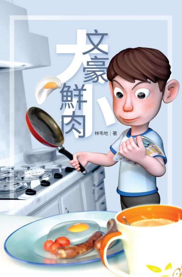 林韦地系列 大文豪·小鲜肉