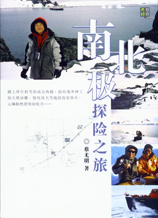 南北极探险之旅(已售罄)