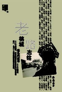 老槟城路志铭:路名的故事(改版)