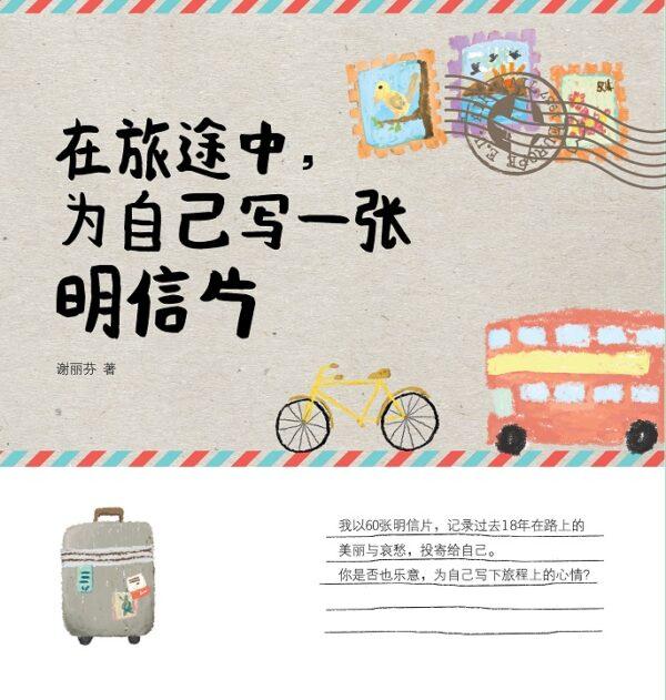 在旅途中,为自己写一张明信片