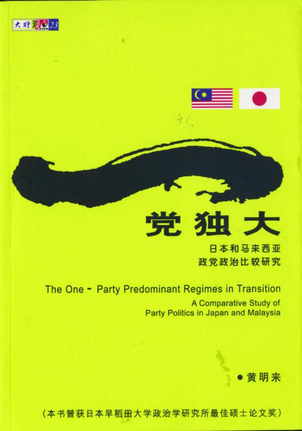 一党独大──日本和马来西亚政党政治比较研究(备注:书籍发黄)