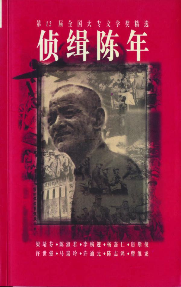 侦缉陈年——第12届全国大专文学精选