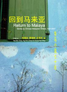 回到马来亚:华马小说七十年(已售罄)