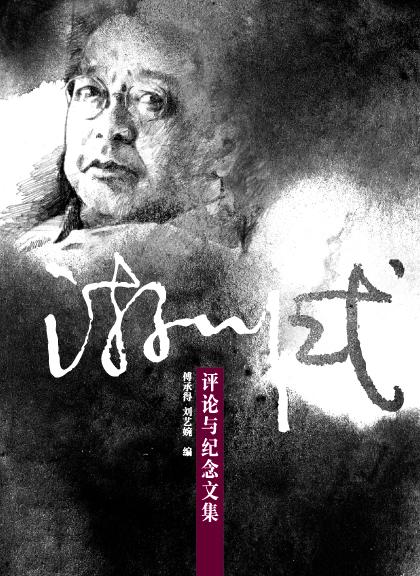 游川式:评论与纪念文集