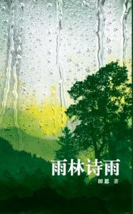 雨林诗雨(已售罄)