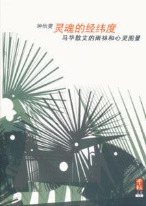 灵魂的经纬度:马华散文的雨林和心灵图景(备注:书籍发黄)