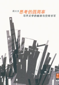 思考的圆周率:马华文学的板块与空间书写(备注:书籍发黄)