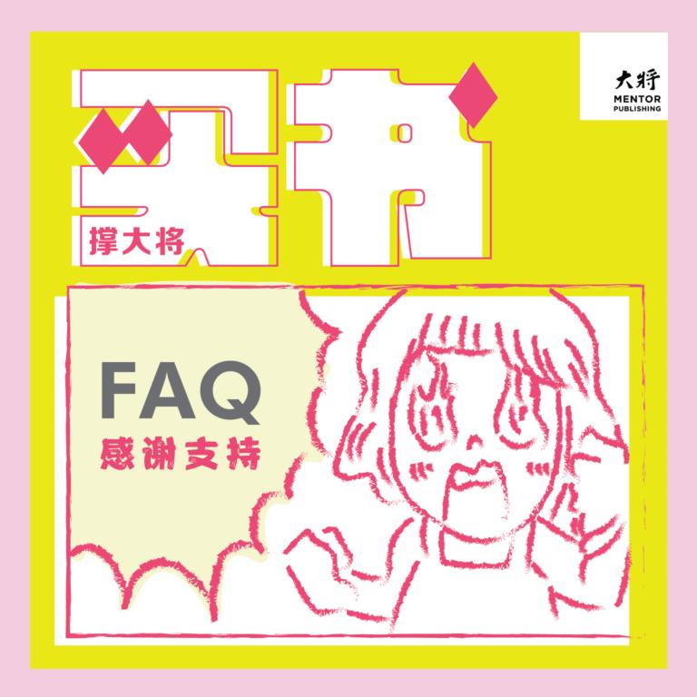 买书撑大将 – FAQ
