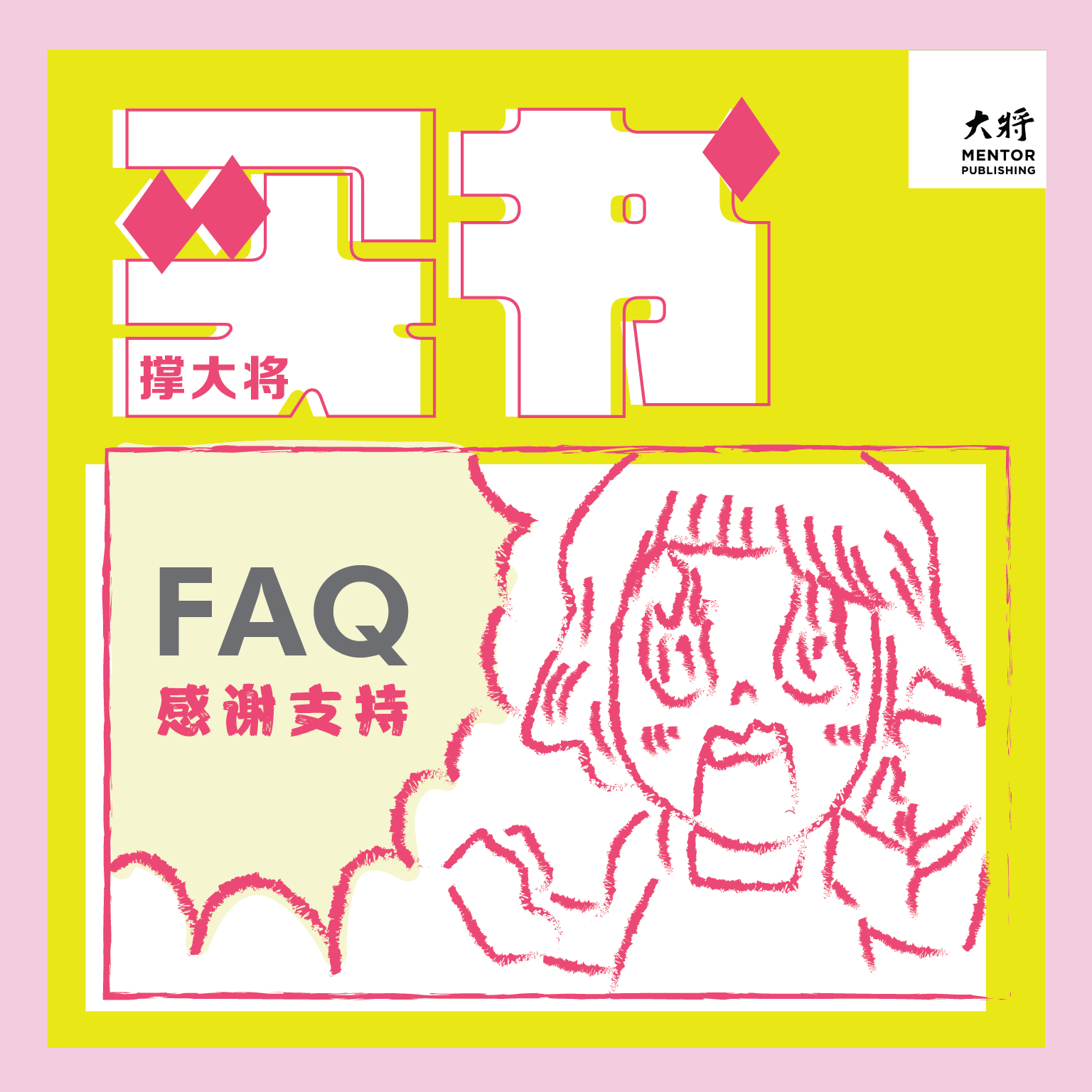 买书撑大将 - FAQ