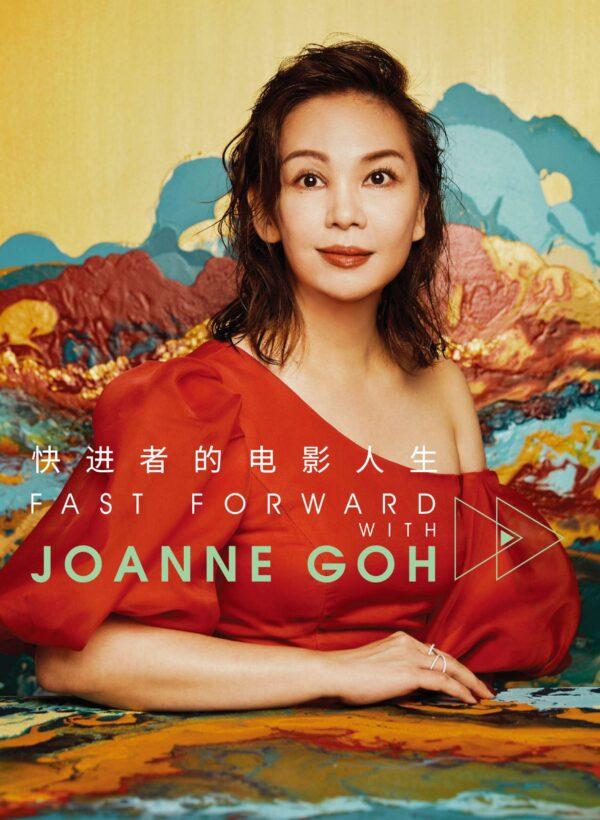 快进者的电影人生 Fast Forward with Joanne Goh