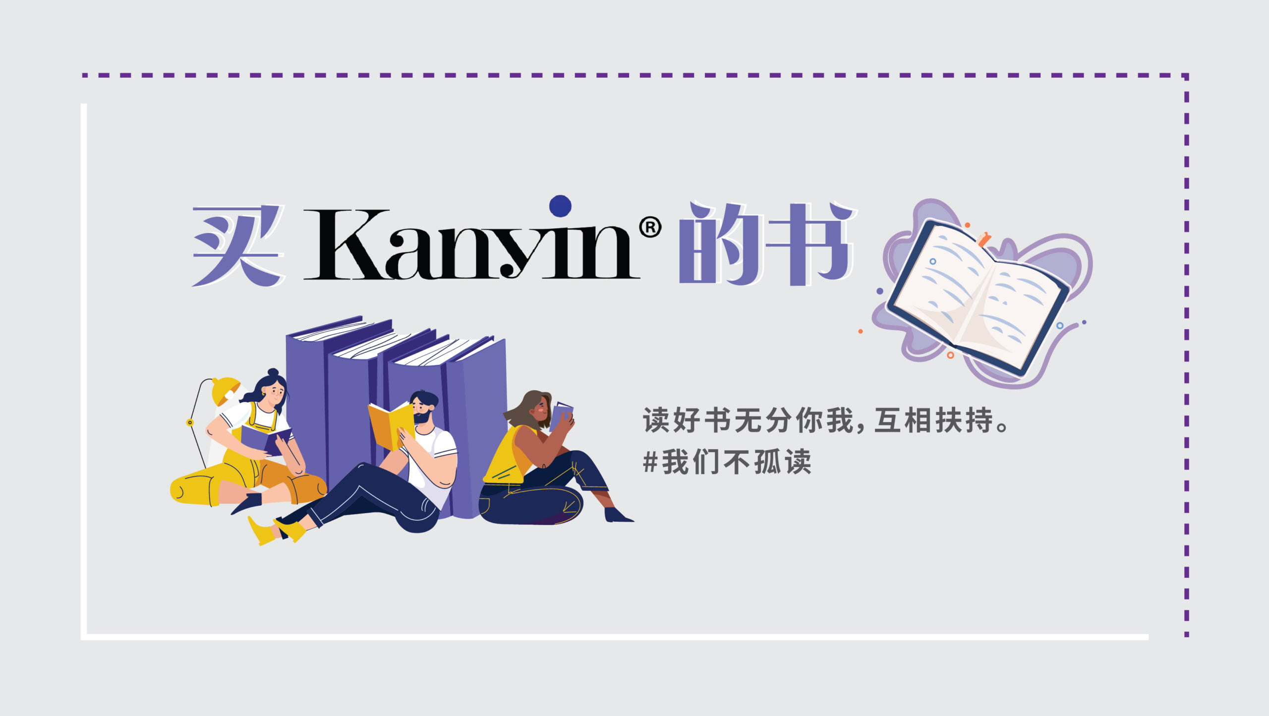 买Kanyin的书