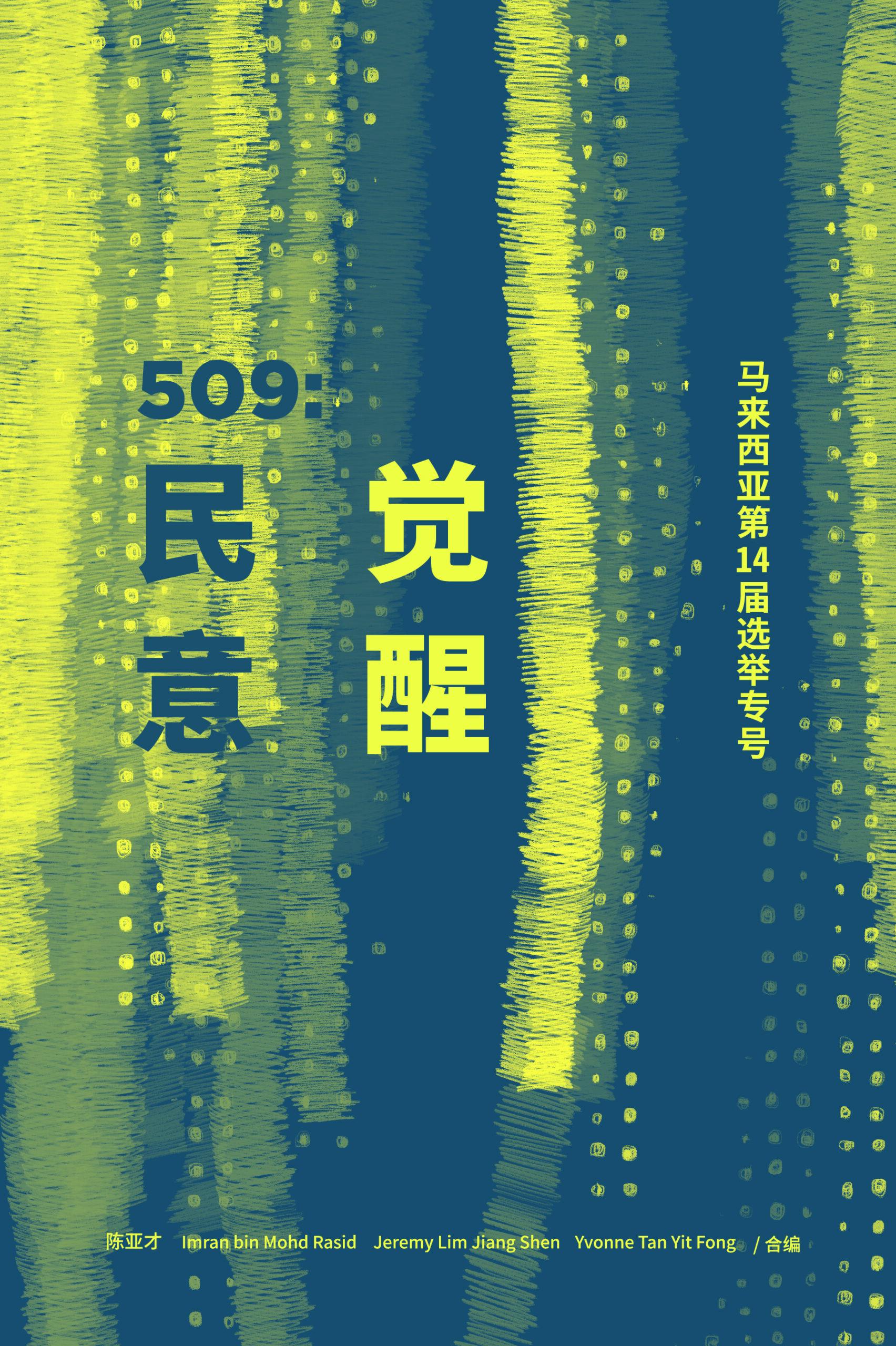 【书讯】509:民意觉醒——马来西亚第14届选举专号