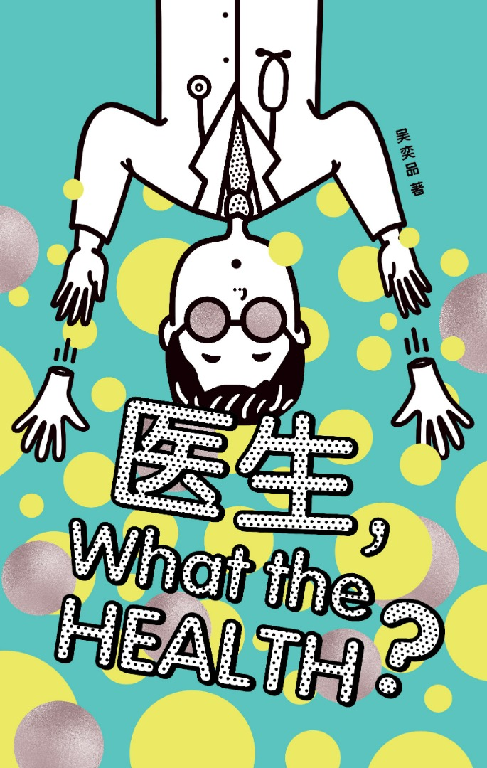 【书讯】医生,What the Health?