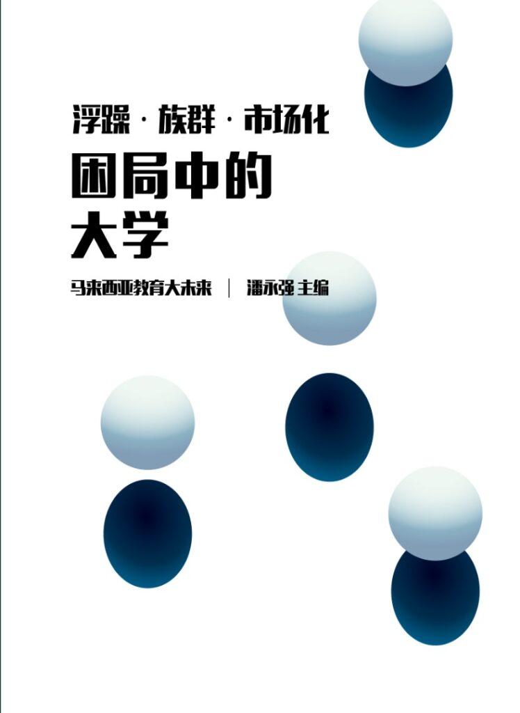 【书讯】浮躁•族群•市场化——困局中的大学
